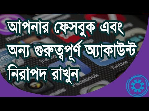 Safe Your Facebook and Confidential Account Details | Bangla Tutorial |iTechSkill