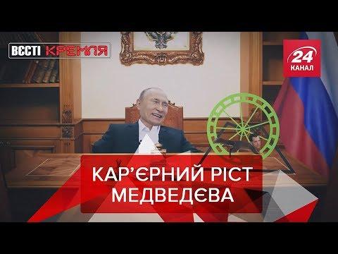 Сталоне планує замах на Додона, Вєсті Кремля, 11 червня 2019