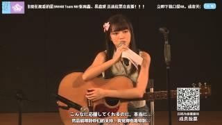 [宇美協会] SNH48総選挙アピールスピーチ易佳愛(愛ちゃん)(Japanese Caption)