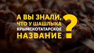 У шашлыка крымскотатарское название?