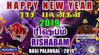 2019 New Year Rasi Palan Rishabam புத்தாண்டு ராசி பலன்கள் 2019 ரிஷபம் ராசி 2019 Rasi Palan