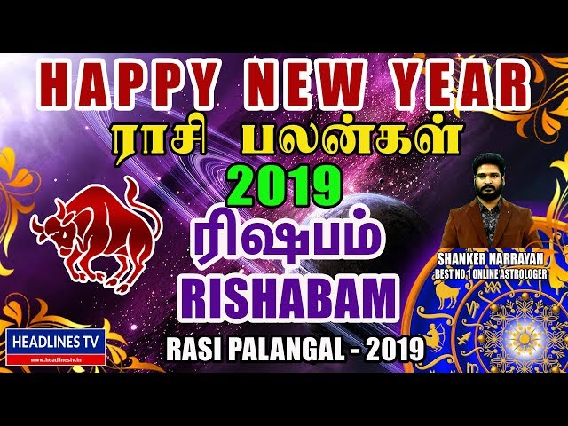 2019 New Year Rasi Palan Rishabam | புத்தாண்டு ராசி பலன்கள்  2019 ரிஷபம்  ராசி | 2019 Rasi Palan