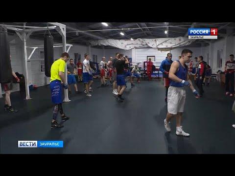Зауральские боксёры провели тренировочные сборы накануне турнира памяти Меженова