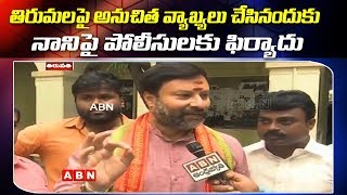 BJP Leader Files Case On Minister Kodali Nani Over His  Comments On Tirumala  | AP News | ABN Telugu