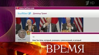 Президент США Дональд Трамп илидер КНДР Ким Чен Ынобменялись личными оскорблениями.