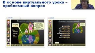 Модель обучения русскому языку в условиях новых ФГОС с использованием мультимедийных уроков