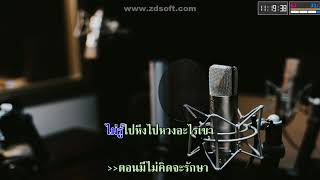 ตอนมีไม่รักษา - วงเปิดเกมส์ (Cover Midi Karaoke)