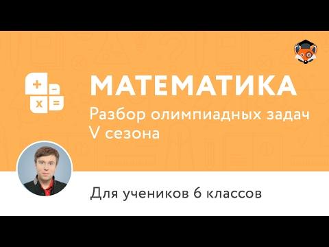 Математика | Подготовка к олимпиаде 2017 | Сезон V | 6 класс