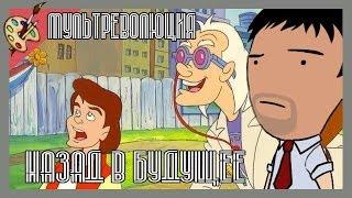 Мультреволюция - Назад в будущее/Back to the Future (1991-1992)