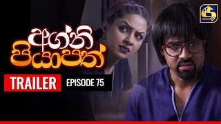 Agni Piyapath Episode 75 TRAILER || අග්නි පියාපත්  ||  20th November 2020 Thumbnail