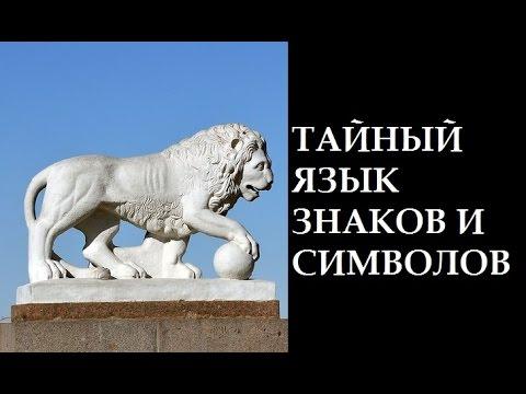 """""""Тайный язык знаков"""