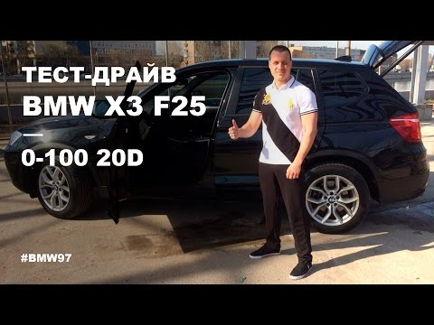 Тест драйв BMW X3 F25. 0-100 20d