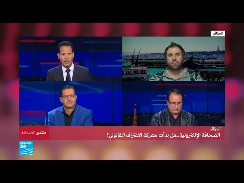 الجزائر - الصحافة الإلكترونية.. هل بدأت معركة الاعتراف القانوني؟  - نشر قبل 35 دقيقة