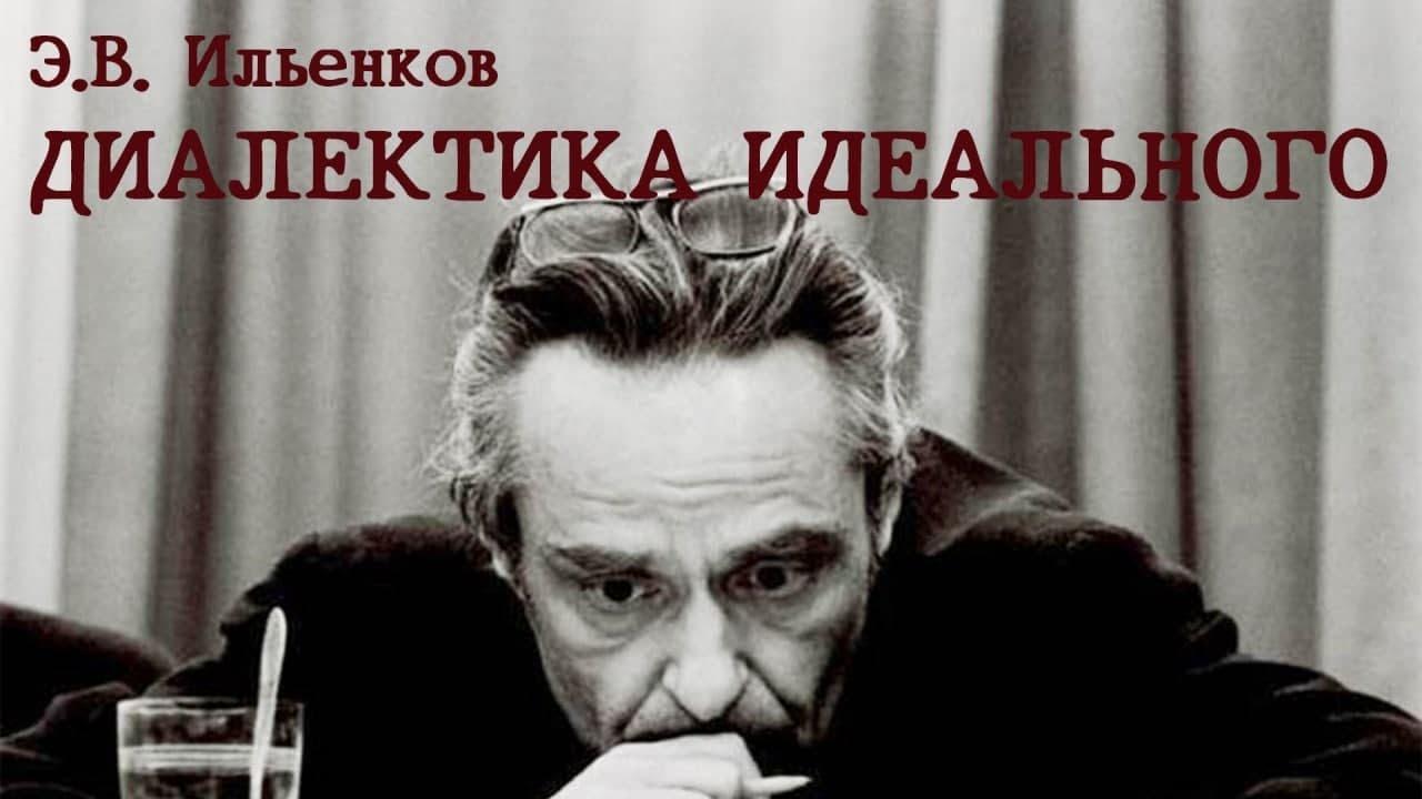 Э.В. Ильенков – Диалектика идеального