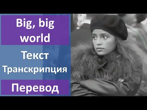 Emilia - Big, big world (lyrics, transcription)