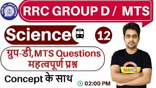 Class- 12 ||#RRC GROUP D /  MTS  || Science || by Sameer Sir || महत्वपूर्ण प्रश्न