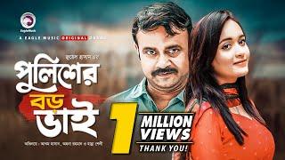 Police er Boro Bhai | New Natok 2019 | Akhomo Hasan | Ahona Rahman | Bangla Comedy Natok