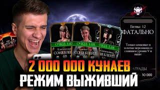 2 МИЛЛИОНА КУНАЕВ В РЕЖИМЕ ВЫЖИВШИЙ ЗА ОДИН РАЗ! МОЙ РЕКОРД ФАТАЛЬНОЙ БАШНИ В Mortal Kombat Mobile