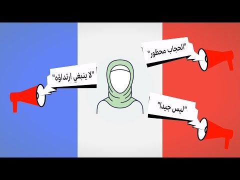 فرنسا والحجاب.. عداء أم حماية لعلمانية الدولة؟