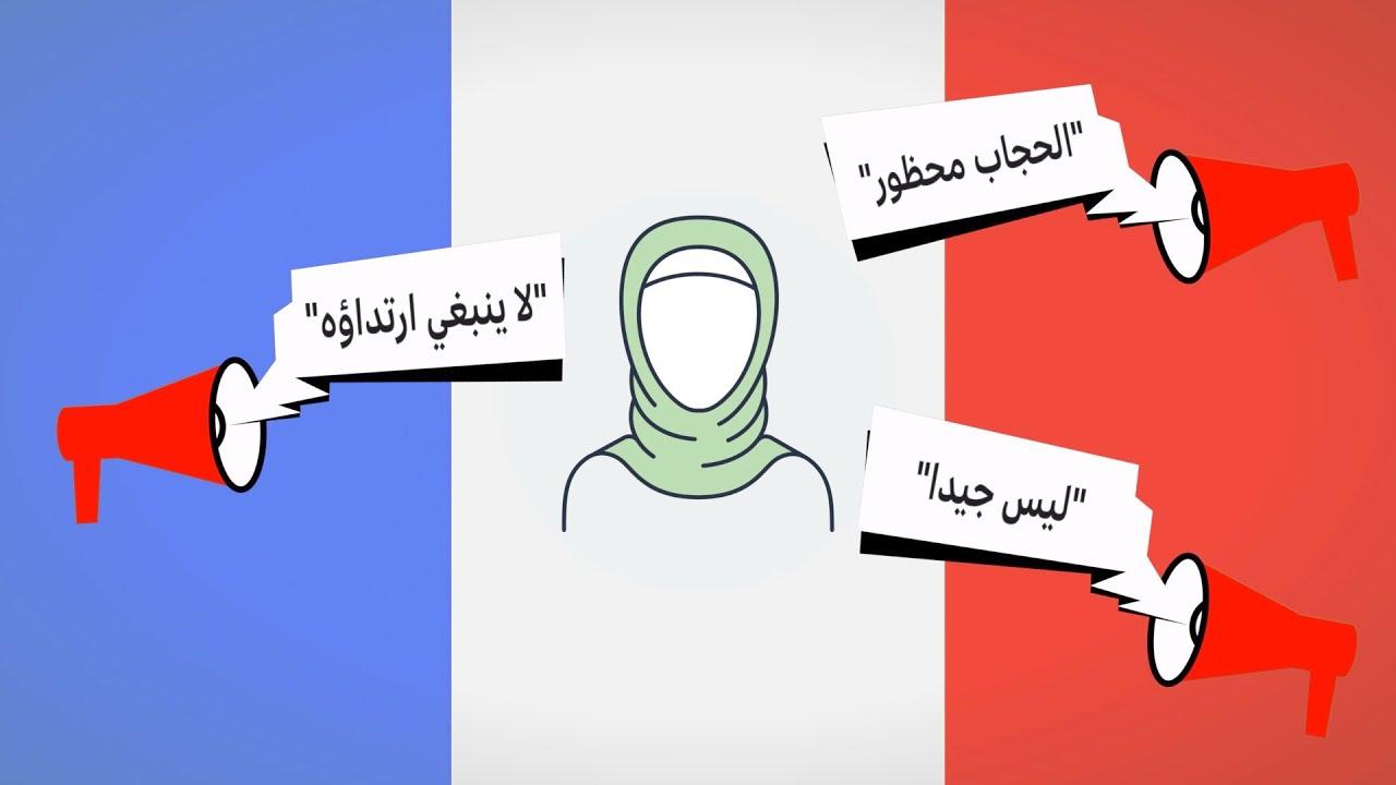 فرنسا والحجاب.. عداء أم حماية لعلمانية الدولة؟  - 18:58-2021 / 4 / 16