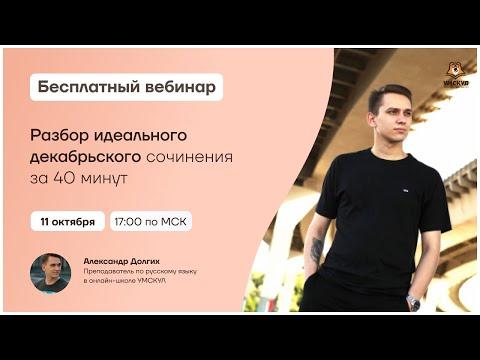 Разбор идеального декабрьского сочинения за 40 минут | Русский язык ЕГЭ | Умскул