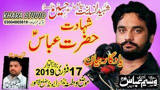 Zakir Waseem Abbas Baloch(Mola Abbas as) 17 February 2019 Watna Raiwend Lahore