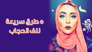 بالفيديو.. 5 طرق سريعة للف الحجاب فى صيف2016