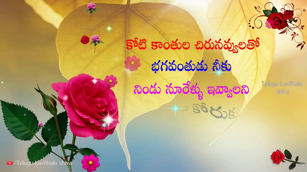 Happy Birthday in Telugu, కోటి కాంతుల చిరునవ్వులతో, Telugu ...