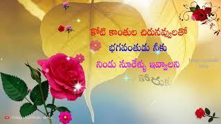 Happy Birthday in Telugu, కోటి కాంతుల చిరునవ్వులతో, Telugu birthday wishes, Puttina Roju
