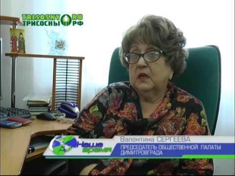Уехали из Мелекесса, а вернулись в Димитровград