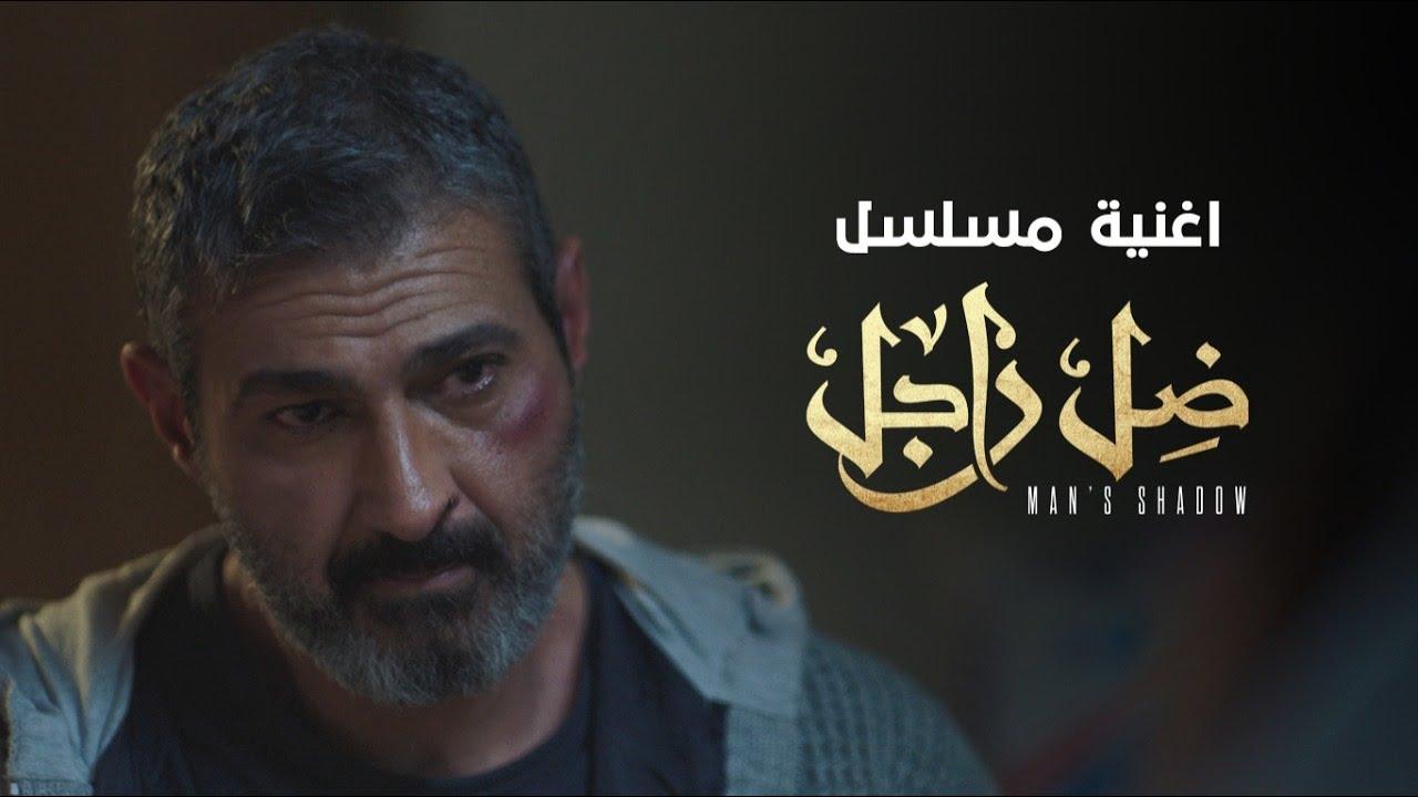 يا سندي انتي وقوتي يا كل شئ .. عملتي فيا ايه ! اغنية مسلسل #ضل_راجل .. #رمضان_2021
