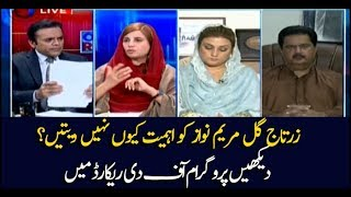 Zartaj Gul doesn't give importance to Maryam Nawaz, see in program Off The Record