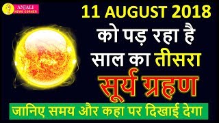 11 AUGUST Surya Grahan 2018 dates and time sun eclipse in india in hindi ! सूर्य ग्रहण 2018 समय MOON