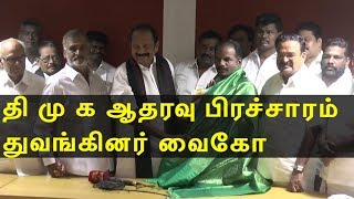 chennai Rk nagar by election vaiko starts his campaign for dmk | latest tamil news today | redpix