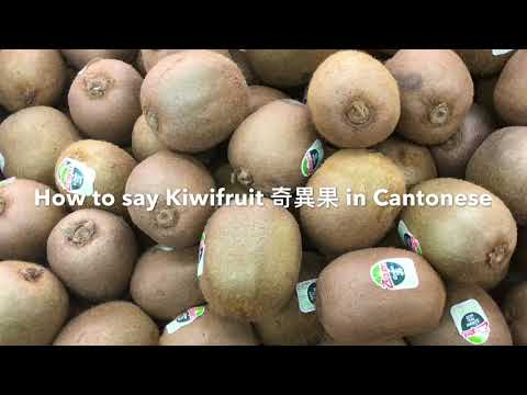 How To Say Kiwi Fruit 奇異果 In Cantonese