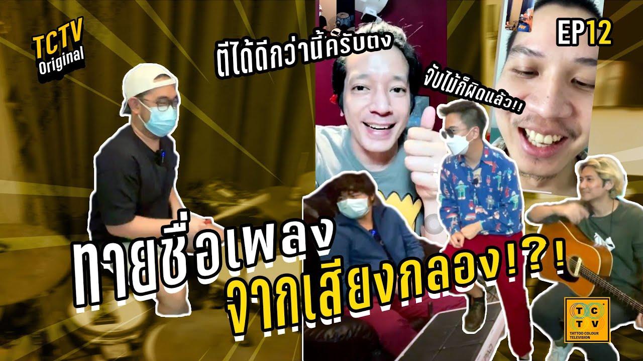 ทายชื่อเพลง จากสุดยอดมือกลอง!!  | TCTV : EP.12