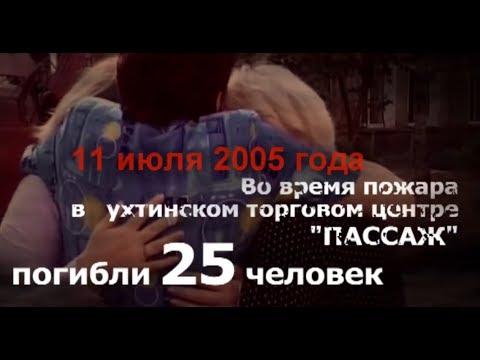 "Хроника ""Пассажа"" в"