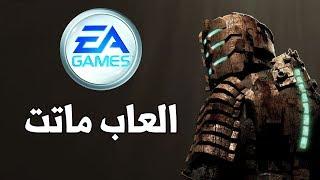 EA Games العاب قتلتها شركة