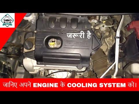 ENGINE COOLING SYSTEM IN HINDI    कैसे काम करता है    DESI DRIVING SCHOOL