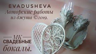 МК -Свадебные бокалы /джутовая филигрань/Jute craft /filigree /evadusheva©2019.