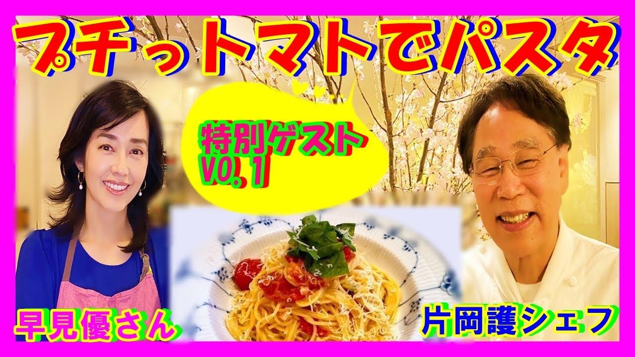 特別ゲスト早見優さん&片岡シェフの簡単!旬のヘルシーパスタ