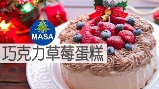 聖誕節-巧克力草莓蛋糕/Chocolate Strawberry Cake  MASAの料理ABC