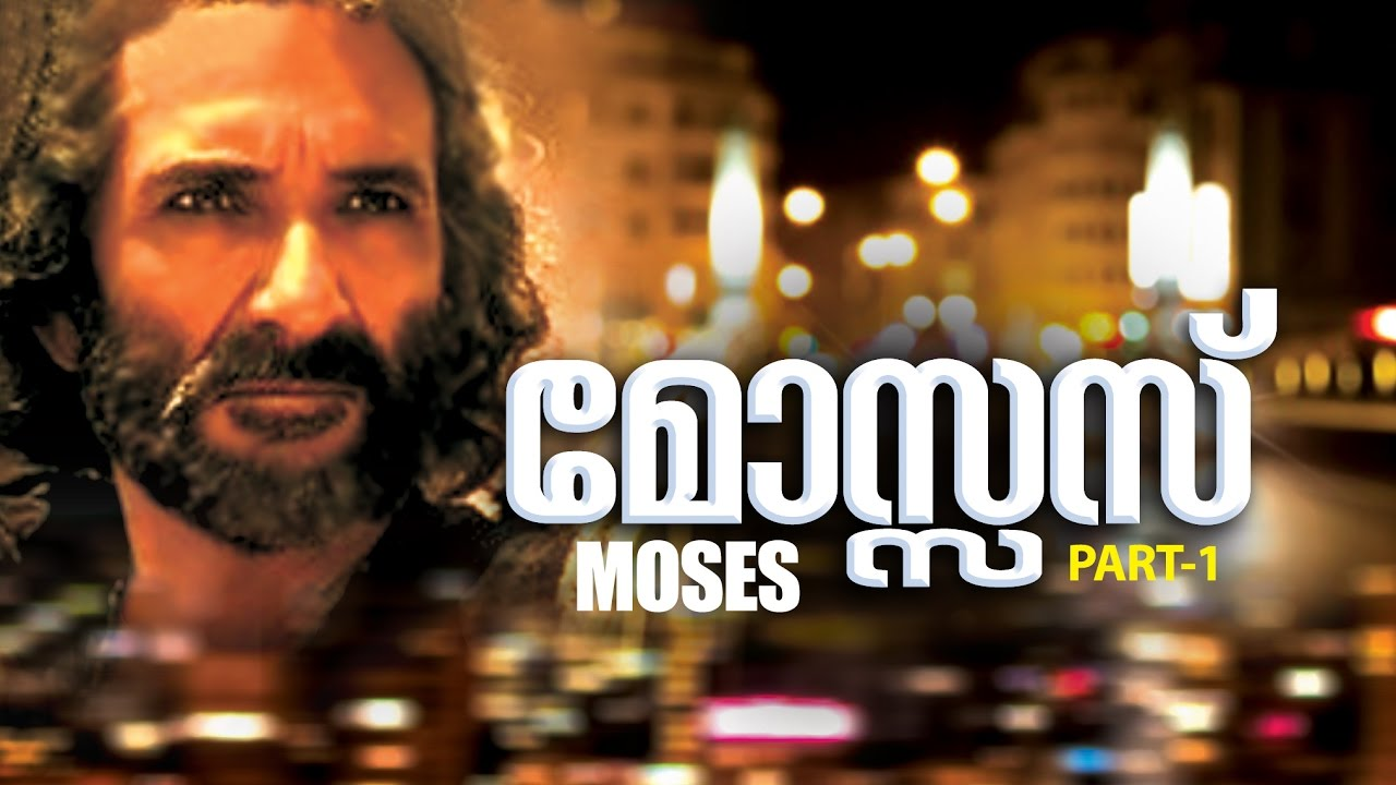 Exodus: Gods and Kings Feauturette - Moses' Journey (2014 ...  Moses The Movie Youtube