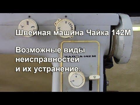 Ремонт швейной машинки чайка 132м своими руками видео