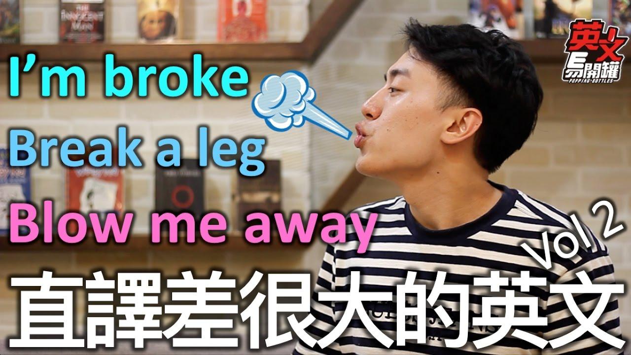 【英文易開罐】I'm broke 不是我壞掉了!直譯差很大的英文第二集 - YouTube