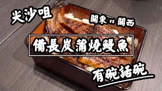 【有碗話碗】關東vs關西!蒲燒鰻魚有什麼分別?人氣過江龍「名代宇奈」好不好吃? | 香港必吃美食