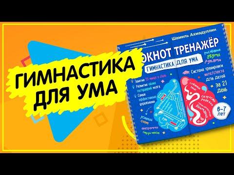 Блокнот - тренажер   Гимнастика для ума   Для детей 6-7 лет   Тренируем интеллект!