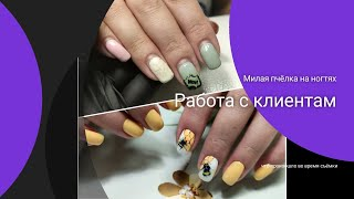 Милая пчёлка на ногтях как сделать маникюр клиенту правильно Интересные идеи дизайна ногтей
