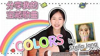 【分享我的宝藏歌曲】第1集 🌈Colors - Stella Jang (cover)