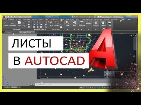 Вопрос: Как настроить чертеж в AutoCAD?